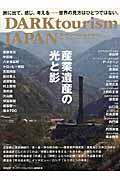 DARK tourism JAPAN 〔vol.2〕 / 旅に出て、感じ、考えるー世界の見方はひとつではない。