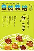 自然栽培 vol.7(2016 Summer) / 農からはじまる地球ルネサンス