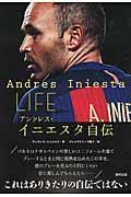 LIFE / アンドレス・イニエスタ自伝