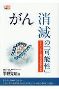 がん消滅の「可能性」