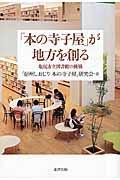 「本の寺子屋」が地方を創る / 塩尻市立図書館の挑戦