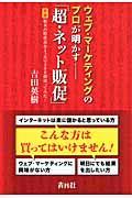 ウェブ・マーケティングのプロが明かすー「超・ネット販促」 / 実録栃木の特産品を1ケ月で300個売ってみた!