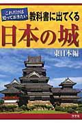 これだけは知っておきたい教科書に出てくる日本の城 東日本編