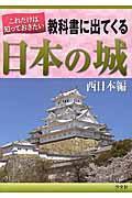 これだけは知っておきたい教科書に出てくる日本の城 西日本編