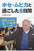 ホセ・ムヒカと過ごした8日間 / 世界でいちばん貧しい大統領が見た日本