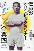"""伝説のオリンピックランナー""""いだてん""""金栗四三"""