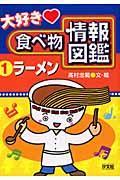 大好き・食べ物情報図鑑 1