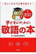 子どものための敬語の本 1 / 美しい日本の言葉を話そう