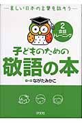 子どものための敬語の本 2 / 美しい日本の言葉を話そう