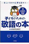 子どものための敬語の本 3 / 美しい日本の言葉を話そう