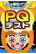 PQテスト / キミの潜在パワーをひきだせ!!