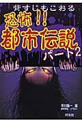 恐怖!!都市伝説 パート2