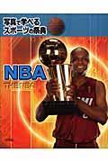 NBA / 写真で学べるスポーツの祭典