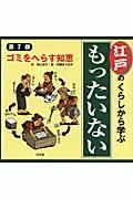 江戸のくらしから学ぶ『もったいない』 第1巻