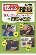 NHK伝える極意 4 / 達人に学ぶコミュニケーション