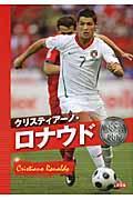 クリスティアーノ・ロナウド / めざせ!!ワールドカップ