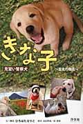 きな子 / 見習い警察犬