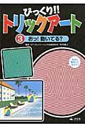 びっくり!!トリックアート 第3巻