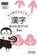 漢字なりたちブック1年生 改訂版