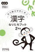 漢字なりたちブック2年生 改訂版