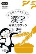 漢字なりたちブック3年生 改訂版