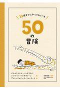 13歳までにやっておくべき50の冒険 イタリアからの挑戦状