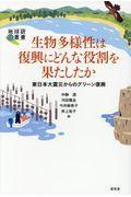 生物多様性は復興にどんな役割を果たしたか / 東日本大震災からのグリーン復興