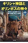 ギリシャ神話とオリンポスの神々 / 世界中で語り継がれる神と英雄の壮大な物語