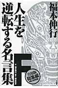 福本伸行人生を逆転する名言集 F(実用版総集編)