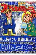 打姫オバカミーコ 5