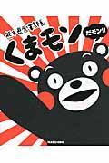 熊本県営業部長くまモンだモン!! / 一冊まるごとくまモンBOOK