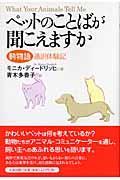 ペットのことばが聞こえますか / 動物語通訳体験記