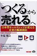 「つくる」から「売れる」へ / 日本型セールスレップが変える企業の販路開拓