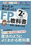 みんなが欲しかった!FPの教科書2級AFP 2016ー2017年版