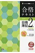 合格テキスト日商簿記2級商業簿記 Ver.11.0