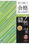 合格トレーニング 日商簿記2級 商業簿記 Ver.11.0