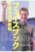 フェイスブック不屈の未来戦略 / 19億人をつなぐ世界最大のSNSへ到達するまでとこれから先に見えるもの