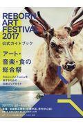 Reborn Art Festival公式ガイドブック 2017 / アート・音楽・食の総合祭