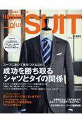 FINEBOYS+plus SUIT VOL.27('17春夏号)