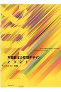 年鑑日本の空間デザイン 2021 / ディスプレイ・サイン・商環境