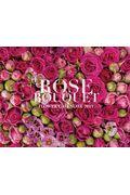 FLOWER CALENDAR〜ROSE BOUQUET〜