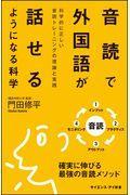 音読で外国語が話せるようになる科学 / 科学的に正しい音読トレーニングの理論と実践