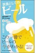 教養としてのビール / 知的遊戯として楽しむためのガイドブック