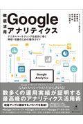 徹底活用Googleアナリティクス / デジタルマーケティングを成功に導く解析・改善のための操作ガイド