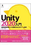 Unity2020入門 / 最新開発環境による簡単3D&2Dゲーム制作