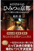 おひとりからのひみつの京都 / カリスマ案内人が教える48の歩き方