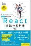 モダンJavaScriptの基本から始めるReact実践の教科書 / 最新ReactHooks対応