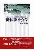 新・国際社会学