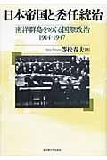 日本帝国と委任統治