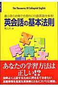 英会話の基本法則 / 最小限の時間で合理的に口語英語を修得!